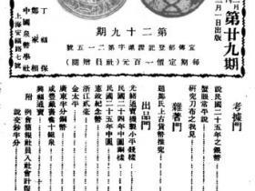 泉币 第二十九期pdf