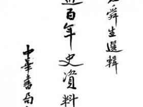 中国近百年史资料续编 上册pdf