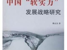 """中国""""软实力""""发展战略研究pdf"""