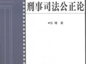 刑事司法公正论pdf