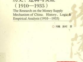 中国货币供给机制研究 历史 逻辑与实证(1910-1935)pdf