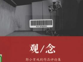 观/念 郭小男戏剧作品评论集pdf