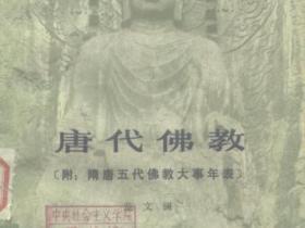 唐代佛教pdf
