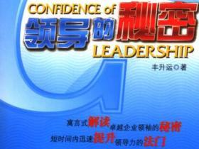 领导的秘密pdf