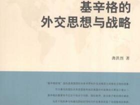 基辛格的外交思想与战略pdf