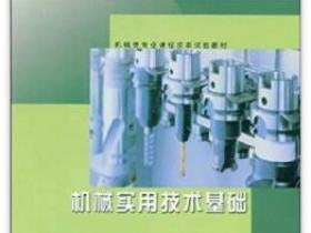 机械实用技术基础pdf