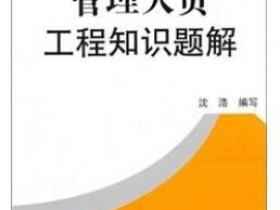 管理人员工程知识题解pdf