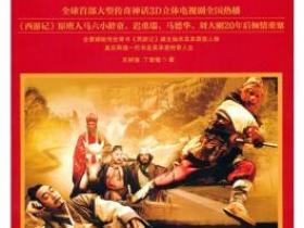 吴承恩与西游记pdf
