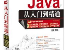 Java从入门到精通(第3版)pdf
