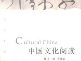 中国文化阅读 英文pdf