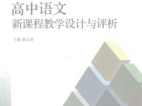 高中语文新课程教学设计与评析pdf