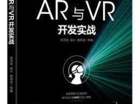 AR与VR开发实战pdf