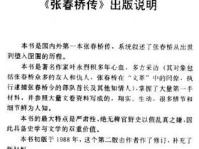张春桥传pdf