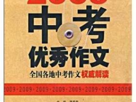 2009中考优秀作文 全国各地中考作文权威解读pdf