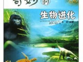 奇妙的生物进化pdf