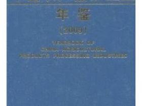 中国农产品加工业年鉴2009pdf