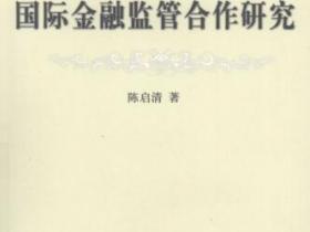 全球化背景下的国际金融监管合作研究pdf