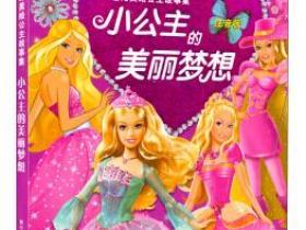 小公主的美丽梦想(注音版)pdf