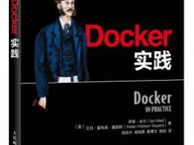 Docker实践pdf