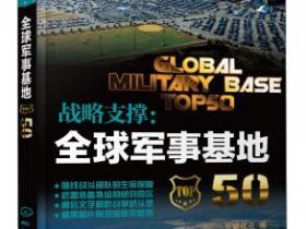 战略支撑 全球军事基地50[Global Military Base Top50]pdf