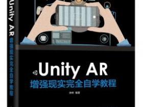 Unity AR 增强现实完全自学教程epub
