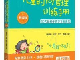 儿童时间管理训练手册 30天让孩子的学习更高效(升级版)epub