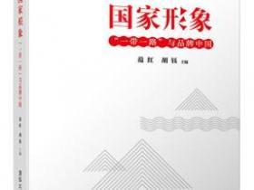 """国家形象 """"一带一路""""与品牌中国epub"""