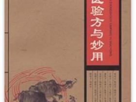新编中兽医验方与妙用pdf