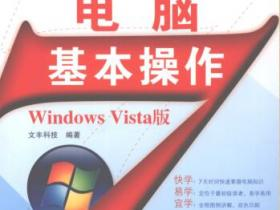 电脑基本操作 Windows Vista版pdf