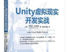 Unity虚拟现实开发实战pdf