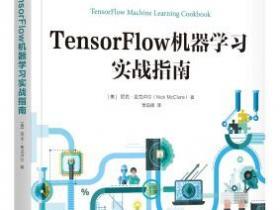 TensorFlow机器学习实战指南pdf
