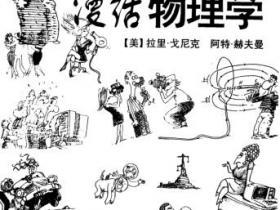 漫话物理学pdf