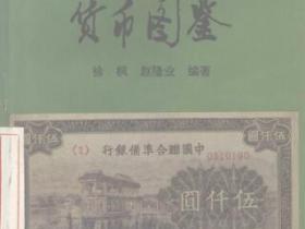 日伪政权银行货币图鉴pdf