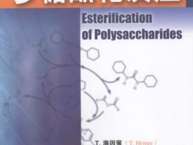 多糖酯化反应pdf