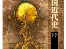 中国近代史(高教版)pdf