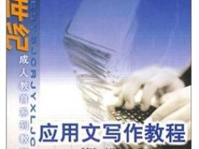 应用文写作教程pdf
