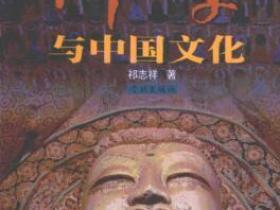 佛学与中国文化pdf