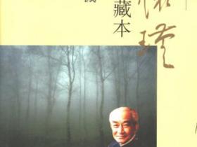 南怀瑾著作珍藏本(第一卷 论语别裁)pdf