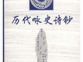 历代咏史诗钞pdf