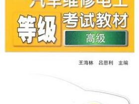 汽车维修电工等级考试教材 高级pdf
