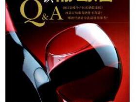 酿酒专家教你认识葡萄酒pdf