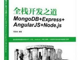 全栈开发之道 MongoDB+Express+AngularJS+Node.js pdf