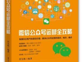 微信公众号运营全攻略pdf