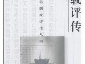 张载评传pdf