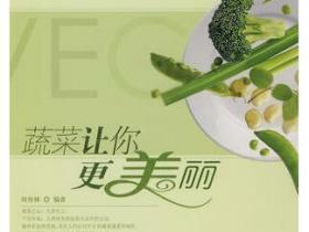 蔬菜让你更美丽pdf