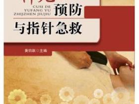 猝死的预防与指针急救pdf