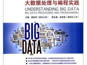 深入理解大数据 大数据处理与编程实践pdf