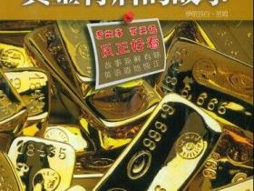 黄金背后的故事 钻石背后的故事pdf