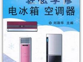 一问一答轻松学修 电冰箱空调器pdf