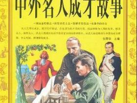 中外名人成才故事pdf